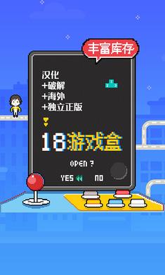 18游戏盒