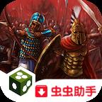 古代战争世界