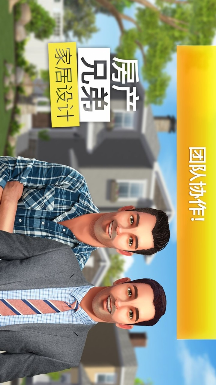 房产兄弟家居设计无限金币破解版游戏截图