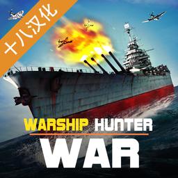 战舰猎杀:巅峰海战世界汉化破解版(十八汉化组)