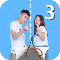 拆散情侣大作战真人版3v1.0 安卓修改版