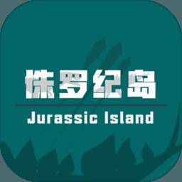 侏罗纪岛 安卓正版