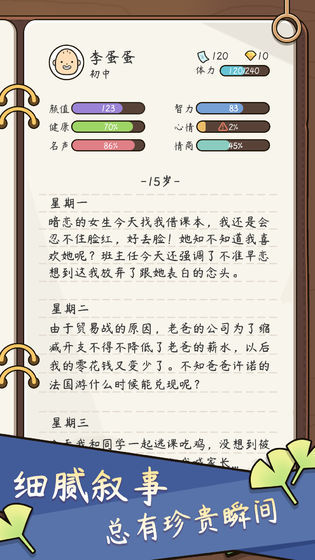 中国式人生游戏截图