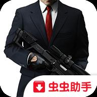 杀手:狙击手破解版(含数据包)