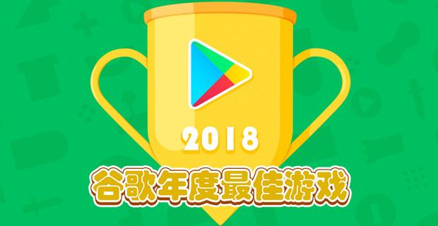 2018谷歌年度最佳游戏