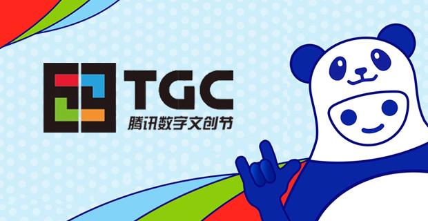 TGC2019腾讯数字文创节