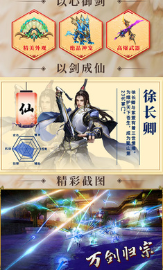 仙剑3之邪剑仙变态版