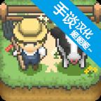 小小像素农场汉化(手谈汉化)v1.0.13 安卓版