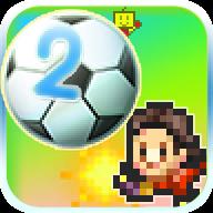 冠军足球物语2v2.0.8 安卓版