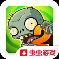 植物大战僵尸2:高级加强版(正式版)v7.9.1 安卓版