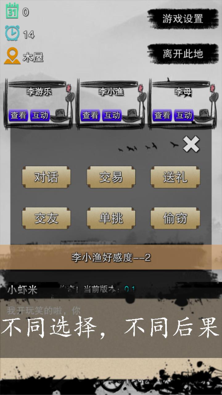 虾米传奇宣传图片