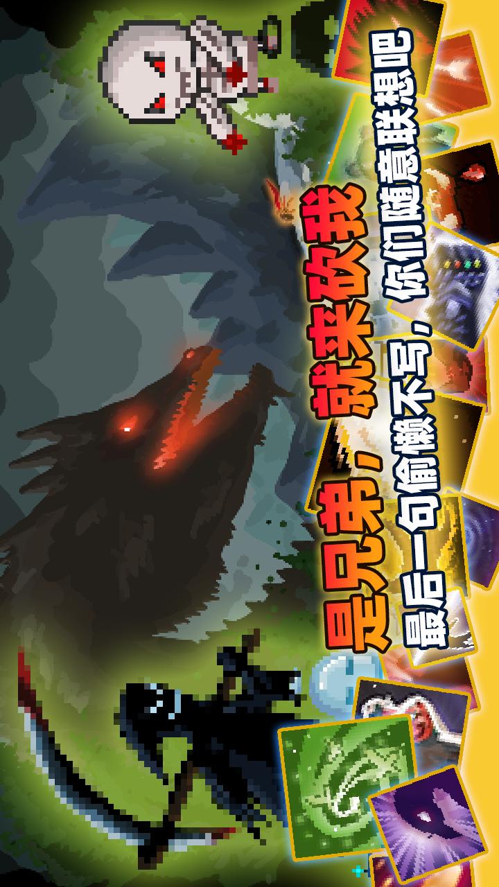 传说之旅解锁技能版游戏截图